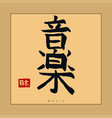 japan hieroglyph hand drawn japanese calligraphy vector image vector image