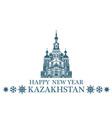 Greeting Card Kazakhstan vector image vector image