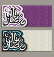 greeting cards with muslim calligraphy ramadan
