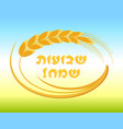 jewish holiday of shavuot ear wheat frame vector image vector image