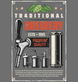 beer factory brewery production line retro poster vector image vector image