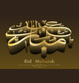3d arabic calligraphy text of eid mubarak vector image vector image
