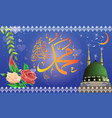 arabic calligraphy salawat supplicatio vector image