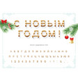 happy new year cyrillic font golden decorative vector image