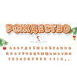 christmas gingerbread cookie cyrillic font vector image