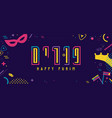 background for jewish holiday purim purim in vector image vector image
