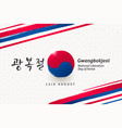 national liberation day of south korea vector image vector image