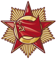 Soviet star order vector | Price: 1 Credit (USD $1)