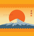 japanese landscape with a fujiyama and rising sun vector image vector image