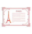 paris poster eiffel tower vintage frame with text vector image