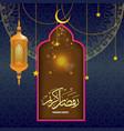 ramadan kareem or leyletul qadr poster or greeting vector image vector image