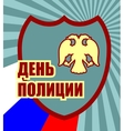 russian national holiday police day vector image vector image