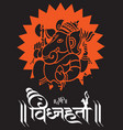 shri vighnaharta vector image vector image