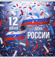 happy russia day greeting card vector image vector image