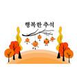 happy chuseok hand lettering phrase persimmon vector image vector image
