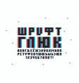 glitch font cyrillic alphabet vector image vector image