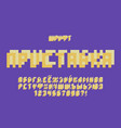 gameboy font cyrillic alphabet vector image vector image