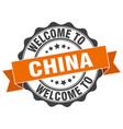 china round ribbon seal vector image vector image
