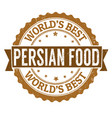 persian food sign or stamp vector image vector image