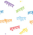 seamless pattern with names of chakras in sanskrit vector image vector image