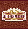 logo with muslim greeting text eid al-fitr mubarak vector image vector image