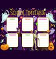 school timetable schedule with halloween vector image vector image