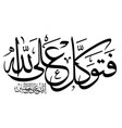 beautiful arbic calligraphy kelk style vector image vector image