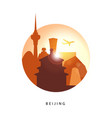 beijing china detailed silhouette vector image
