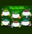 kid school timetable with cauldron magic potion vector image