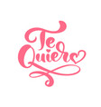 calligraphy phrase te quiero on spanish - i love vector image vector image