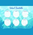 school timetable schedule education template vector image vector image