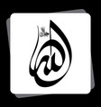 arabic calligraphy word allah and it vector image vector image