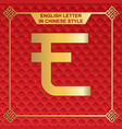 english letters in chinese style design e vector image