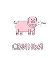 cartoon pig flashcard for children vector image