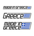 made in greece vector image vector image