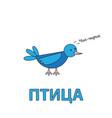Cartoon bird flashcard for children