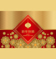 chinese new year greeting card with cherry vector image vector image