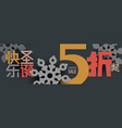 christmas sale 50 percent off banner in chinese vector image vector image