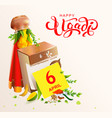 happy ugadi text and calendar 2019 april 6 indian vector image vector image