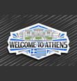 logo for athens