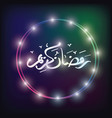 ramadan kareem arabic calligraphy in the neon vector image