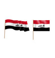 colorful naturalistic waving flag republic vector image