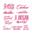 Happy Valentines Day Russian Pink Lettering Set vector image vector image