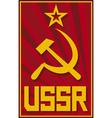 USSR Propaganda Poster vector image vector image