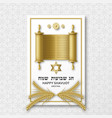 shavuot greeting card with torah wheat and david vector image