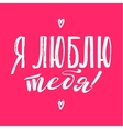 I love you Happy Valentines Day Russian Pink vector image vector image