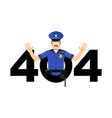error 404 policeman surprise page not found vector image vector image