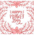 Calligraphic inscription happy mothers day