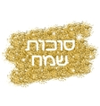 Sukkot Jewish New Year greeting card vector image vector image