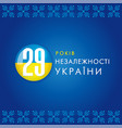 29 years anniversary ukraine independence day blue vector image vector image